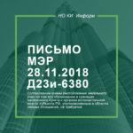 Письмо МЭР от 28.11.2018 № Д23и-6380