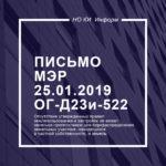 Письмо МЭР от 25.01.2019 № ОГ-Д23и-522