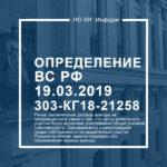 Определение ВС РФ от 20.02.2019 N 303-КГ18-21258 по делу N А04-10653/2017