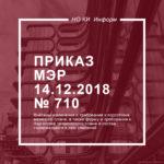 Приказ Минэкономразвития России от 14.12.2018 № 710
