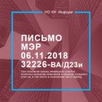 Письмо МЭР от 06.11.2018 № 32226-ВА/Д23и