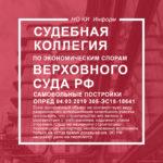 Определение Судебной коллегии по экономическим спорам Верховного Суда РФ от 04.03.2019 № 305-ЭС18-18641