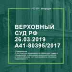 Определение Верховного суда от 26 марта 2019 г. по делу № А41-80395/2017