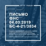 Письмо ФНС 04.03.2019 № БС-4-21/3834