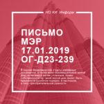 Письмо МЭР 17.01.2019 № ОГ-Д23-239