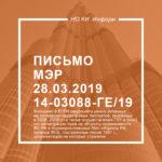 Письмо МЭР 28.03.2019 № 14-03088-ГЕ/19