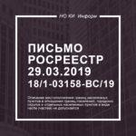Письмо Росреестра от 29.03.2019 № 18/1-03158-ВС/19