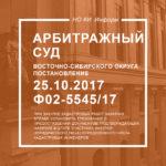 Постановление Арбитражного суда Восточно-Сибирского округа от 25 октября 2017 г. № Ф02-5545/17 по делу N А19-19021/2016