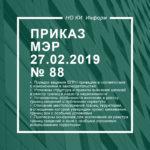 Приказ МЭР от 27.02.2019 № 88