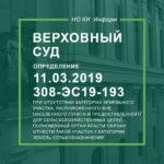 Верховный суд РФ Определение от 11 марта 2019 г. № 308-ЭС19-193