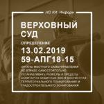 Верховный суд РФ Определение от 13.02.2019 № 59-АПГ18-15