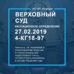 Кассационное определение Судебной коллегии по административным делам Верховного Суда Российской Федерации от 27.02.2019 N 4-КГ18-97