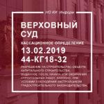 Кассационное определение Судебной коллегии по административным делам Верховного Суда Российской Федерации от 13.02.2019 № 44-КГ18-32