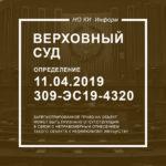 Верховный суд РФ Определение от 11 апреля 2019 г. N 309-ЭС19-4320
