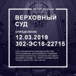 Верховный суд РФ Определение от 12.03.2019г.  № 302-ЭС18-22715