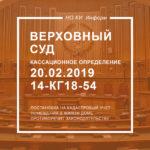 Верховный суд РФ кассационное определение 20.02.2019 № 14-КГ18-54