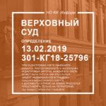 Верховный суд РФ Определение от 13 февраля 2019 г. № 301-КГ18-25796