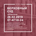 Верховный суд РФ Определение от 26 февраля 2019 г. № 57-КГ18-24