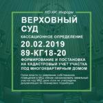 Кассационное определение Судебной коллегии Верховного Суда РФ от 20.02.2019 № 89-КГ18-20