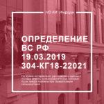 Определение Верховного Суда РФ от 19.03.2019 № 304-КГ18-22021 по делу № А03-1477/2018