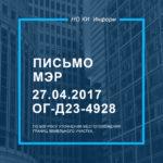 МЭР Письмо № ОГ-Д23-4928 от 27 апреля 2017 г.