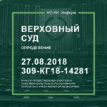 Определение Верховного суда РФ  от 27.08.2018 № 309-КГ18-14281 по делу № А50-24429/2015