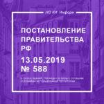 Постановление Правительства РФ от 13.05.2019 № 588