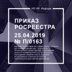 Приказ Росреестра от 25.04.2019 № П/0163