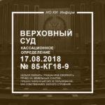 Верховный суд РФ Кассационное определение от 17 августа 2018 г. № 85-КГ18-9
