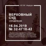 Верховный суд РФ Определение от 16.04.2019 № 32-КГ18-42