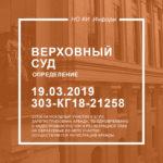 Верховный суд РФ Определение от 19 марта 2019 г. № 303-КГ18-21258