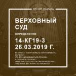 Верховный суд определение № 14-КГ19-3 26.03.2019 г.