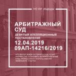 Девятый Арбитражный апелляционный суд Постановление от 12.04.2019 № 09АП-14216/2019