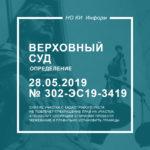 Верховный суд РФ Определение от 28.05.2019  № 302-ЭС19-3419