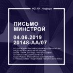 Письмо Минстрой  04.06.2019г. №20148-АА/07