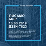 Письмо МЭР № Д23и-7823 от 13.03.2019