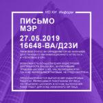 Письмо МЭР N 16648-ВА/Д23и от 27.05.2019