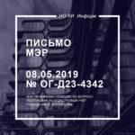 Письмо МЭР РФ от 08.05.2019 № ог-Д23-4342
