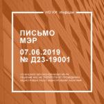 Письмо МЭР от 07.06.2019 № Д23-19001