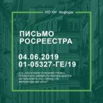 Письмо Росреестра  от 04.06.2019г. № 01-05327-ГЕ/19