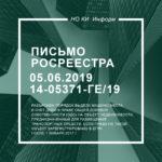 Письмо Росреестра от 05.06.2019 № 14-05371-ГЕ/19