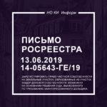 Письмо Росреестра от 13.06.2019 № 14-05643-ГЕ/19