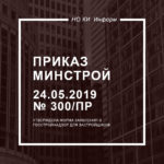 Приказ Минстрой от 24.05.2019 №300/пр