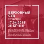 Верховный суд РФ Определение от 17.04.2018 г. № 38-КГ18-5