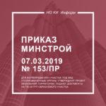 Приказ Минстроя № 153/пр от 07.03.2019