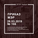 Приказ МЭР от 26.03.2019 № 166