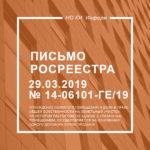 Письмо Росреестра от 29.03.2019 №  14-06101-ГЕ/19