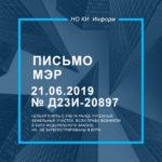 Письмо МЭР от 21.06.2019 № Д23и-20897