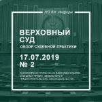 Верховный Суд РФ Обзор судебной практики от 17.07.2019 № 2