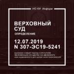 Верховный Суд РФ Определение от 12.07.2019 N 307-ЭС19-5241